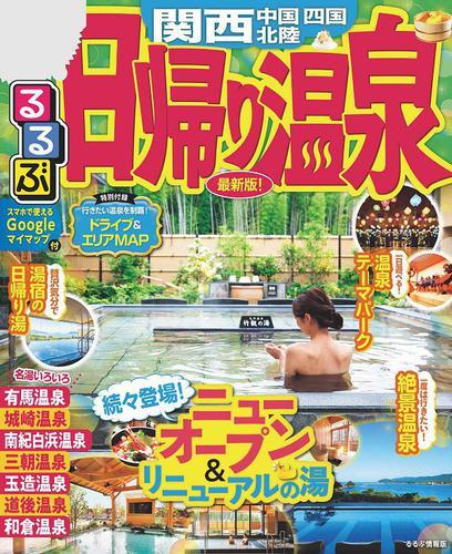 るるぶ日帰り温泉 関西 中国 四国 北陸(2020年版) / JTBパブリッシング