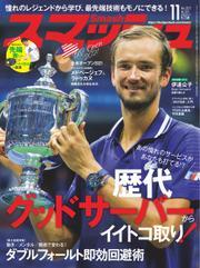 スマッシュ (2021年11月号) / 日本スポーツ企画出版社