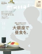 Hanako(ハナコ) 2021年 11月号 [大銀座で昼食を。] / Hanako編集部