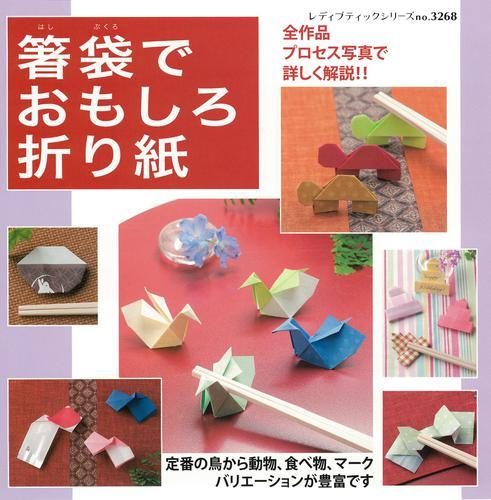 箸袋でおもしろ折り紙 / ブティック社編集部