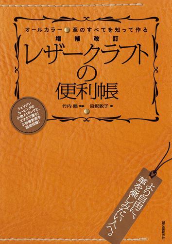 増補改訂 レザークラフトの便利帳 / 宮坂敦子