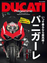 DUCATI Magazine(ドゥカティマガジン) (2020年5月号) / DUCATI Magazine編集部