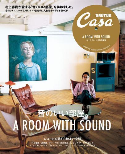 Casa BRUTUS特別編集 音のいい部屋 / マガジンハウス