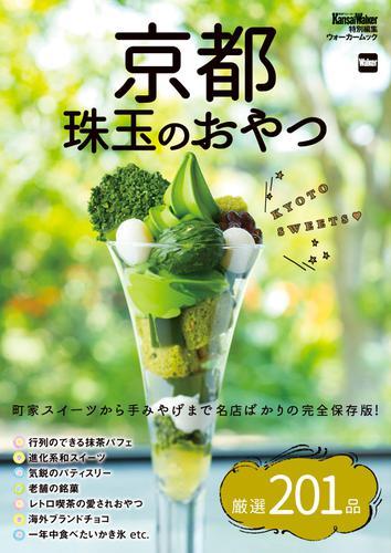 京都 珠玉のおやつ / KansaiWalker編集部