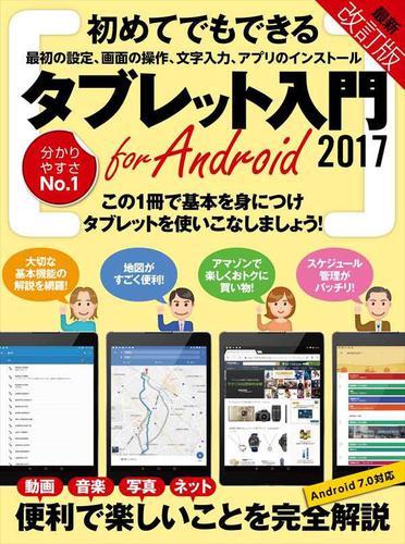 タブレット入門 for Android 2017改訂版 / standards