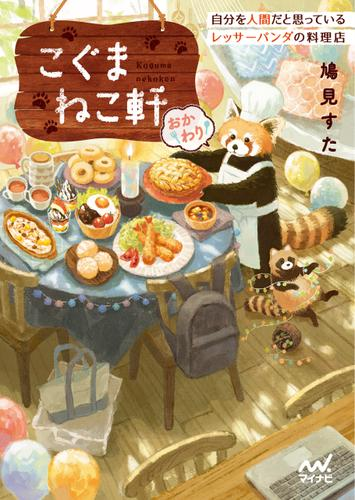 こぐまねこ軒 自分を人間だと思っているレッサーパンダの料理店 おかわり / 鳩見すた