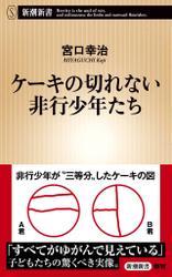 ケーキの切れない非行少年たち(新潮新書) / 宮口幸治