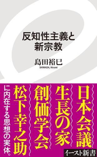 反知性主義と新宗教 / 島田裕巳