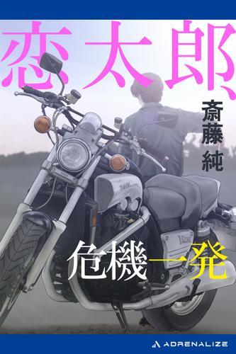 恋太郎、危機一発 / 斎藤純