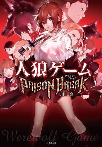 人狼ゲーム PRISON BREAK / 川上亮