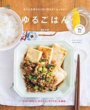 ei cookingシリーズ