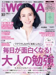 日経ウーマン (2021年10月号) / 日経BP
