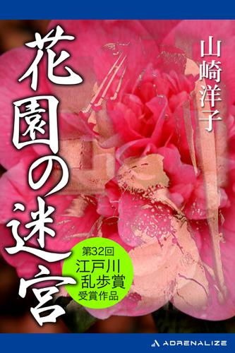 花園の迷宮 / 山崎洋子