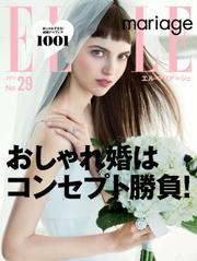 ELLE mariage(エル・マリアージュ)