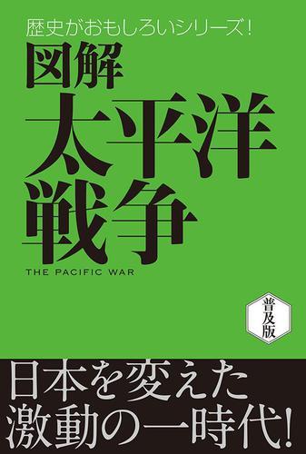 図解 太平洋戦争 / 後藤寿一
