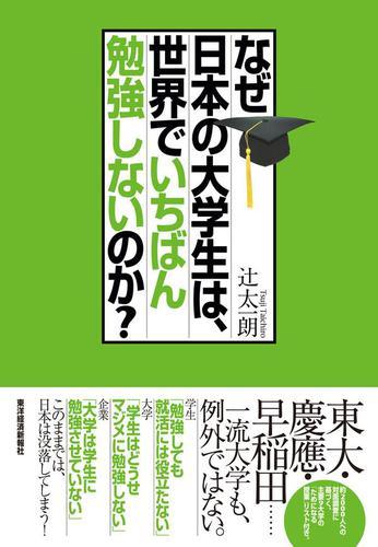 なぜ日本の大学生は、世界でいちばん勉強しないのか? / 辻太一朗