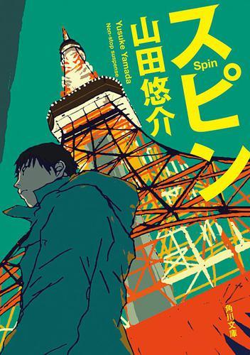 スピン / 山田悠介