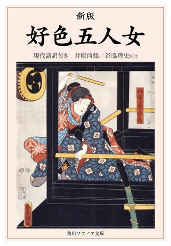 新版 好色五人女 現代語訳付き / 井原西鶴