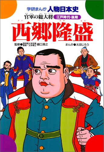 西郷隆盛 官軍の総大将 / 樋口清之