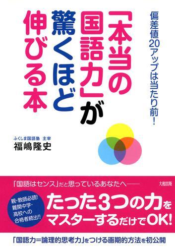 偏差値20アップは当たり前! 「本当の国語力」が驚くほど伸びる本(大和出版) / 福嶋隆史