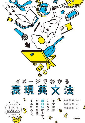 イメージでわかる表現英文法 「英文法の本質」をビジュアルで解説 / 田中茂範