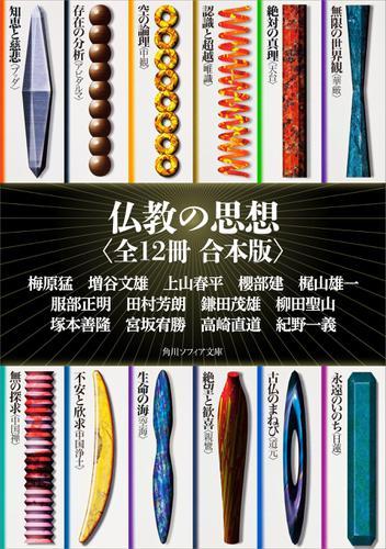 仏教の思想【全12冊 合本版】 / 増谷文雄