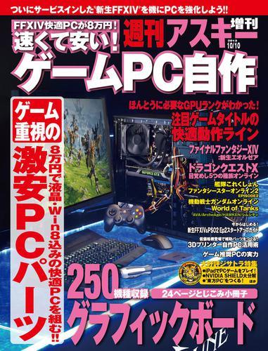 速くて安い!ゲームPC自作 週刊アスキー 2013年 10/10号増刊 / 週刊アスキー編集部