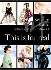 叶精作 作品集 Seisaku Kano Artworks & Illustrations 1 「This is for real」 / 叶精作
