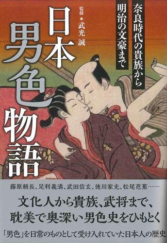 日本男色物語 奈良時代の貴族から明治の文豪まで / 武光誠