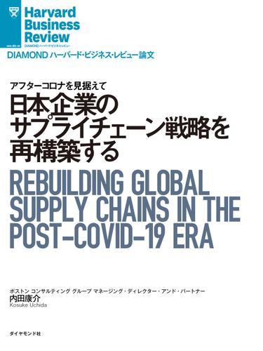 日本企業のサプライチェーン戦略を再構築する / 内田康介