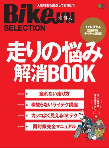 BikeJIN Selection 走りの悩み解消BOOK (2017/12/12) / エイ出版社