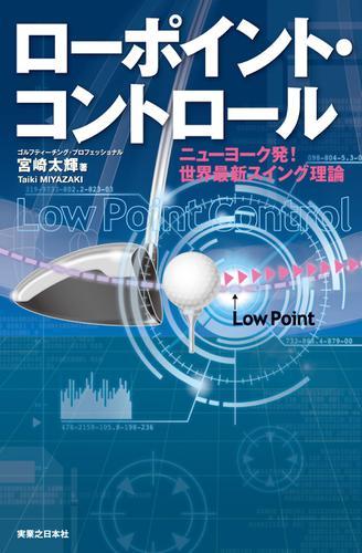 ローポイント・コントロール / 宮崎太輝