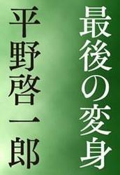 最後の変身 / 平野啓一郎