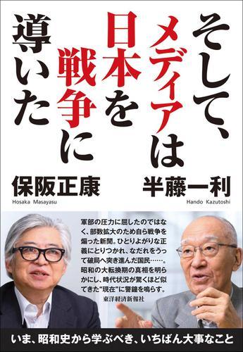 そして、メディアは日本を戦争に導いた / 保阪正康