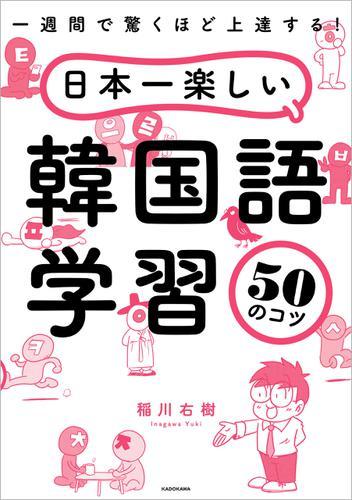 一週間で驚くほど上達する! 日本一楽しい韓国語学習50のコツ / 稲川右樹