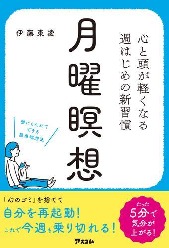 心と頭が軽くなる 週はじめの新習慣 月曜瞑想 / 伊藤東凌