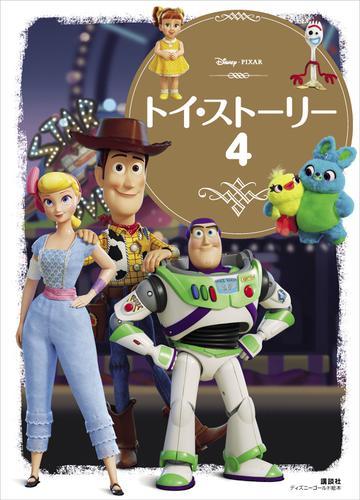 トイ・ストーリー4 / ディズニー