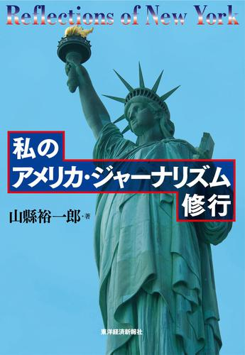 私のアメリカ・ジャーナリズム修行 / 山縣裕一郎