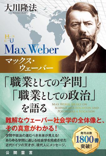 マックス・ウェーバー「職業としての学問」「職業としての政治」を語る / 大川隆法