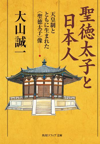 聖徳太子と日本人 ―天皇制とともに生まれた<聖徳太子>像 / 大山誠一