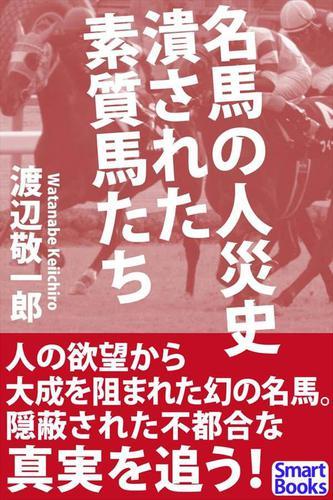 名馬の人災史 潰された素質馬たち / 渡辺敬一郎