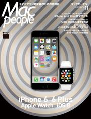 MacPeople 2014年11月号 / マックピープル編集部