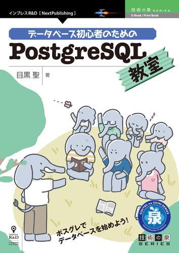 データベース初心者のためのPostgreSQL教室 / 目黒 聖