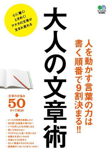 大人の文章術 (2014/03/14) / エイ出版社