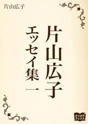 片山広子 エッセイ集 一 / 片山広子