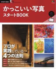 エイ出版社のスタートBOOKシリーズ (かっこいい写真スタートBOOK) / エイ出版社