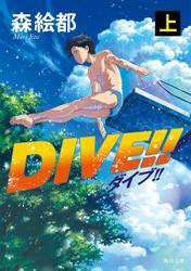 アニメカバー版 DIVE!!