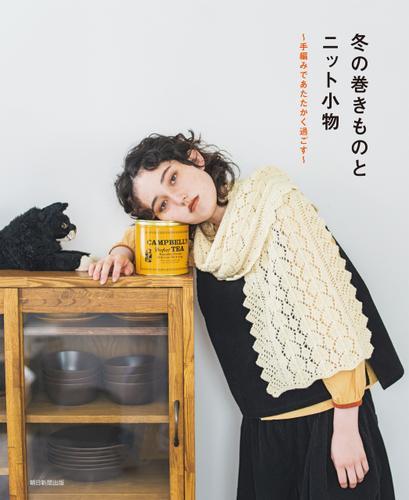冬の巻きものとニット小物 ~手編みであたたかく過ごす~ / 朝日新聞出版