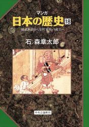 マンガ日本の歴史(中世篇) - 建武新政から室町幕府の成立へ