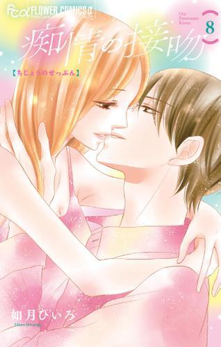 痴情の接吻(8) / 如月ひいろ